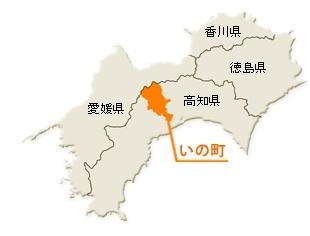 四国―いの