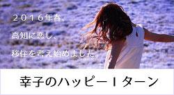 幸子のハッピーIターン
